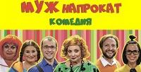 <b>Скидка до 50%.</b> Билет накомедию «Муж напрокат» в«Театриуме наСерпуховке» соскидкой50%