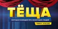<b>Скидка до 50%.</b> Билет наспектакль «Тёща» насцене театрального дома «Старый Арбат» отТеатра современной драматургии