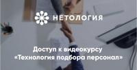 Видеокурс «Технология подбора персонала» отуниверситета «Нетология» (245руб. вместо 490руб.)