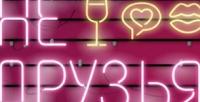 <b>Скидка до 50%.</b> Билет наспектакль «Недрузья» насцене театрального дома «Старый Арбат» отТеатра современной драматургии