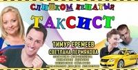 <b>Скидка до 50%.</b> Билет накомедию «Слишком женатый таксист» насцене Театриума наСерпуховке соскидкой50%