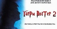 <b>Скидка до 61%.</b> Участие вперформанс-квесте «Гарри Поттер2» сучастием аниматора отстудии Disney Quest