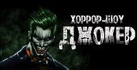 <b>Скидка до 85%.</b> Участие вквесте сактерами «Джокер» для команды от2до4человек отстудии «Запретная зона»