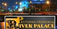 <b>Скидка до 58%.</b> Прогулка поМоскве-реке виюне собедом либо ужином для одного, двоих или четверых натеплоходе River Palace