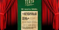 <b>Скидка до 50%.</b> Билет наспектакль «Неудачный день» втеатральном доме «Старый Арбат»