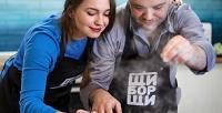 <b>Скидка до 50%.</b> Полный кулинарный курс «Легкий старт» или базовый «Основы домашней выпечки» отонлайн-школы «Щиборщи»