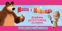 <b>Скидка до 50%.</b> Билет наспектакль «Маша иМедведь: очень детективная история!» откомпании Bilet.Club