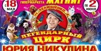 2билета нашоу от«Легендарного цирка Юрия Никулина» соскидкой50%