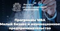 <b>Скидка до 75%.</b> Программа MBA или MBA Mini понаправлению «Малый бизнес иинновационное предпринимательство» вИнституте профессионального образования