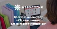 Видеокурс «KPI ианалитика для интернет-магазинов» отуниверситета «Нетология» (245руб. вместо 490руб.)