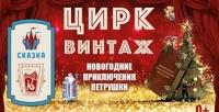 <b>Скидка до 50%.</b> Билет нацирковое шоу «Новогодние приключения Петрушки» отцирка «Винтаж» всемейном парке «Сказка»