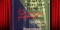 Билет наспектакль попьесе Жана-Поля Сартра «Зазакрытыми дверями» насцене арт-платформы «Реzиденция» отэкспериментального театра «АнтрЭкот» (500руб. вместо 1000руб.)