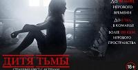 <b>Скидка до 85%.</b> Участие встрашном квесте сактёрами «Дитя тьмы» отстудии HorrorShow