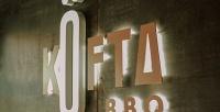 Блюда изменю вгриль-баре «Кёфта BBQ» соскидкой50%
