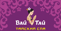 <b>Скидка до 30%.</b> Традиционный тайский, арома-oil-массаж, массаж «Тайский микс» или SPA-программа «Король манго», «Сладкая любовь» вSPA-салонах Wai Thai