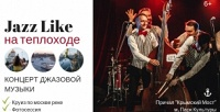 <b>Скидка до 55%.</b> Билет наконцерт джазовой музыки Jazz Like спрогулкой натеплоходе поМоскве-реке отRiver-show Moscow