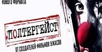 <b>Скидка до 61%.</b> Участие вперформанс-квесте «Полтергейст» сучастием актеров отстудии «Фактор страха»