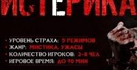<b>Скидка до 87%.</b> Участие впугающем перформанс-квесте сактерами «Истерика» для команды от2до4человек откомпании Horror Show