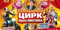 2билета напредставление «Легендарный цирк Юрия Никулина». <b>Cкидка50%</b>