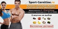 Жиросжигатель L-карнитин сразличными вкусами вупаковке по75, 150 или 300г. <b>Скидкадо63%</b>