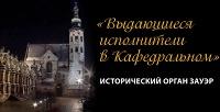 Билет на концерт органной, классической или джазовой музыки в декабре в соборе Святых Петра и Павла. <b>Скидка50%</b>