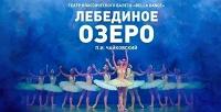 Билеты набалет «Лебединое озеро» в«Московском Мюзик-Холле» в«Оптимистическом театре». <b>Скидка50%</b>