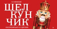 Билеты набалет «Щелкунчик» в«Московском Мюзик-Холле» с«Оптимистическим театром». <strong>Скидка50%</strong>