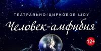Мультимедийное театрально-цирковое шоу «Человек-амфибия» на сцене  «Московского Мюзик-Холла». <b>Скидка50%</b>
