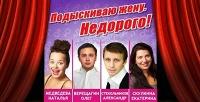 Спектакли «Подыскиваю жену. Недорого!» и«Следствие ведут дураки» взале «Московский Мюзик-Холл». <b>Скидка50%</b>