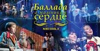 Билеты намюзикл «Баллада омаленьком сердце» в театральной компании «Айвенго». <b>Скидка50%</b>