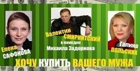 Билет накомедию М.Задорнова «Хочу купить вашего мужа» вДК им. Зуева вкомпании «Оптимистический театр». <b>Скидка50%</b>