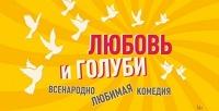 Билет наспектакль «Любовь иголуби» насцене театра Высоцкого наТаганке. <b>Скидка50%</b>