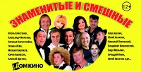 Билеты наконцерт «Гиганты большого смеха» вДоме кино Союза кинематографистов России. <b>Скидка50%</b>