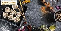 Роллы, теплые роллы, гунканы, нигири ичай всети японских кафе «Ваби Саби». <b>Скидка50%</b>