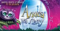 Билеты на Ледовое Шоу «Алиса в Зазеркалье» 17 и 18 декабря в дворце спорта «Лужники». <b>Скидка50%</b>
