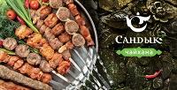 Всё меню кухни всети ресторанов «Сандык. Узбекская чайхана». <b>Скидка50%</b>