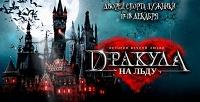 Билеты на Ледовое Шоу «Дракула. История вечной любви» в Дворце спорта «Лужники». <b>Скидка50%</b>