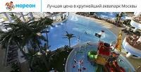 Отдых в крупнейшем аквапарке Москвы «Мореон» и Термальной зоне с волновым бассейном и пляжем, римскими банями и другим. <b>Скидка до34%</b>