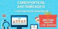 2 года + 2 месяца в подарок онлайн-самоучителя английского языка для взрослых и детей на сайте InSpeak.ru. <b>Скидка94%</b>
