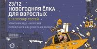 Билеты на«НовогоднююЁлку» для взрослых вгороде мастеров «Мастерславль». <b>Скидкадо52%</b>