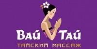 Тайский массаж или спа-программа навыбор всалоне Wai Thai. <b>Скидка50%</b>