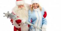 Новогоднее поздравление Деда Мороза и Снегурочки на дому с компанией «Фортуна». <b>Скидка50%</b>
