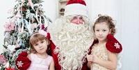 Заказ Деда Мороза на оленях домой в Екатеринбурге от Уральской Резиденции деда Мороза. <b>Скидкадо50%</b>