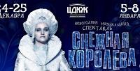 Билет нановогодний детский музыкальный спектакль «Снежная королева» втеатре «Миллениум». <b>Скидка50%</b>