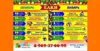 Билеты на новогоднюю елку с участием в семейном центре Kinder House. <b>Скидкадо60%</b>