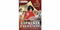 Билет на оперетту Оскара Фельцмана «Здрасьте, я ваша тетя!» во дворце З. И. Юсуповой, 15 января. <b>Скидка50%</b>