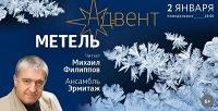 Билет на концерт духовной музыки вКафедральном соборе святых апостолов Петра иПавла. <b>Скидкадо57%</b>
