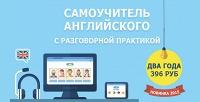 2года онлайн-самоучителя английского языка для взрослых идетей насайте InSpeak.ru. <b>Скидка94%</b>