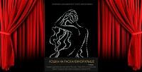 Билеты наспектакли молодежного театра «Эксперимент» насцене Российской национальной библиотеки. <b>Скидка50%</b>