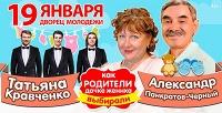 Билеты наспектакль «Как родители дочке жениха выбирали» вагентстве «Аквамарин-Арт». <b>Скидка50%</b>